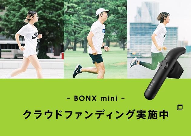 BONX mini クラウドファンディング実施中